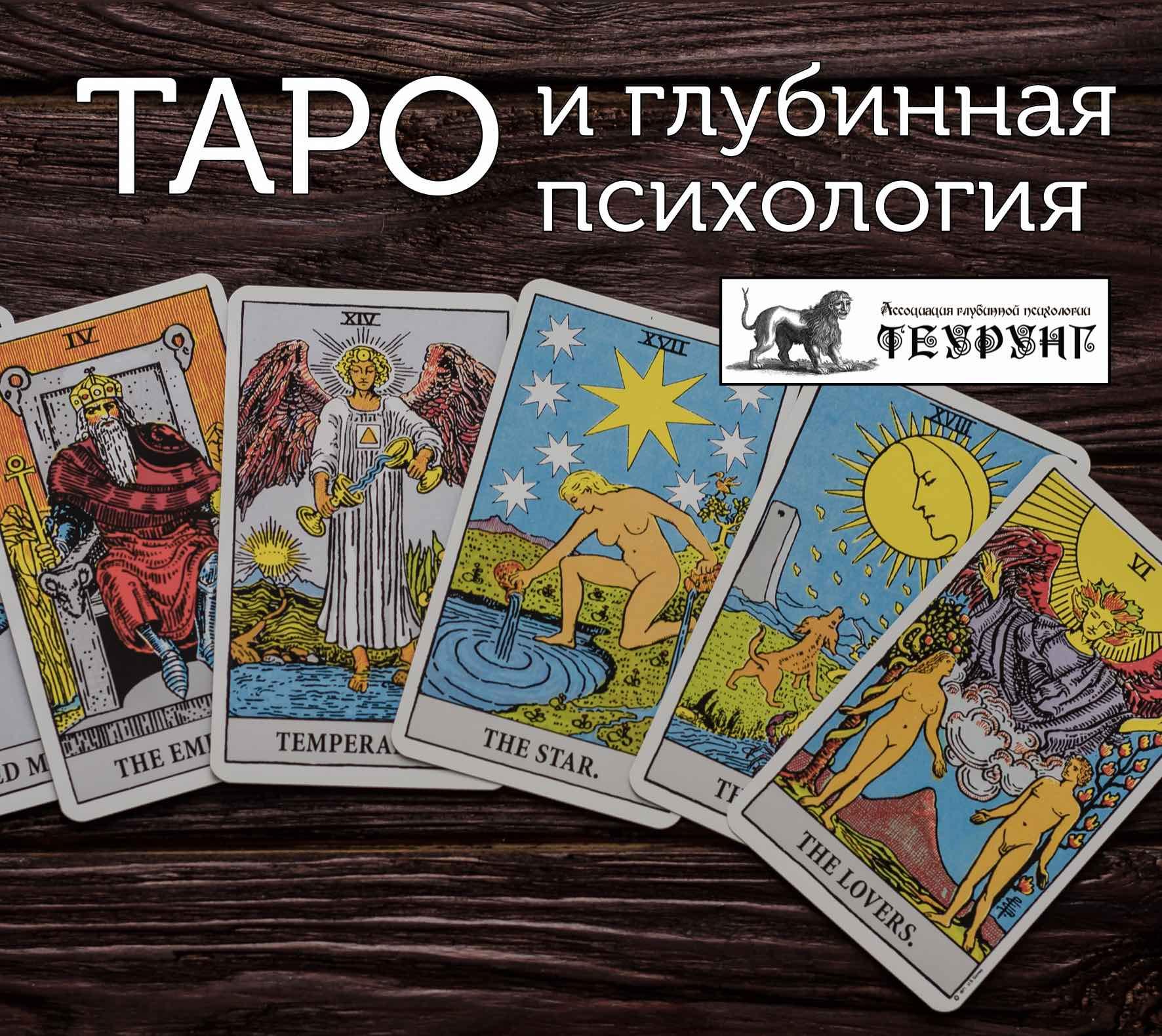 Таро и глубинная психология. Очно в Киеве