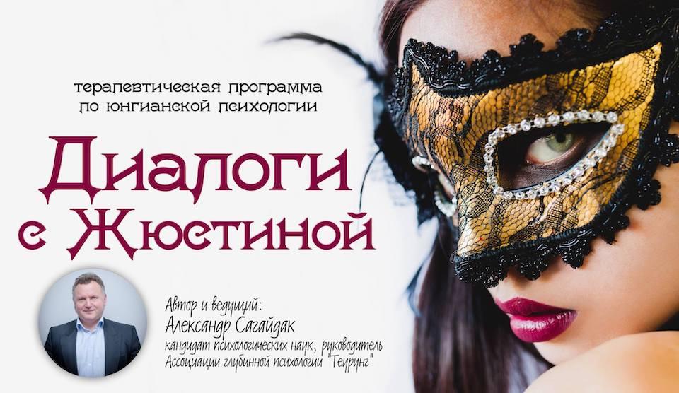 Киев. Диалоги с Жюстиной. Терапевтически-развивающая программа