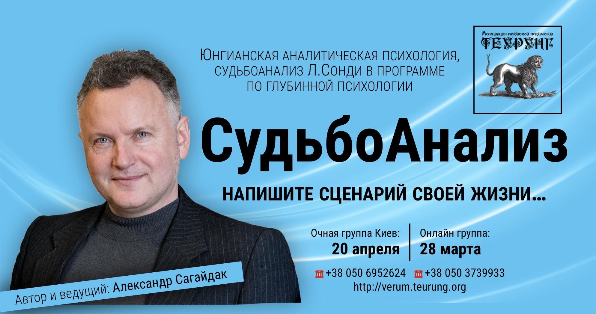 Киев. Судьбоанализ. Ведущий Александр Сагайдак