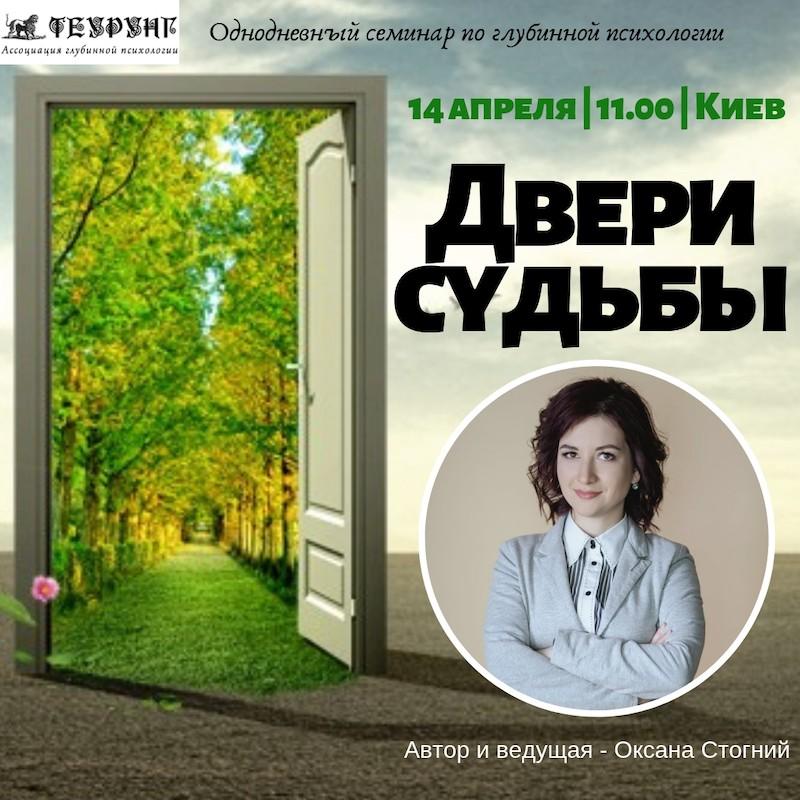 Киев. Семинар «ДВЕРИ СУДЬБЫ»