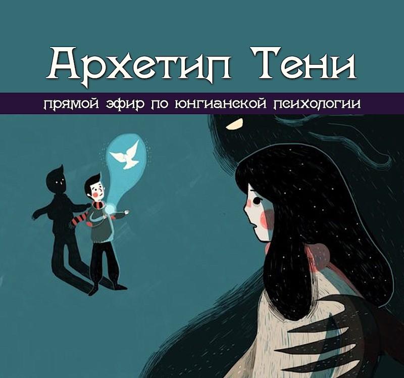 Архетип Тени. Открытый Эфир с Александром Сагайдаком