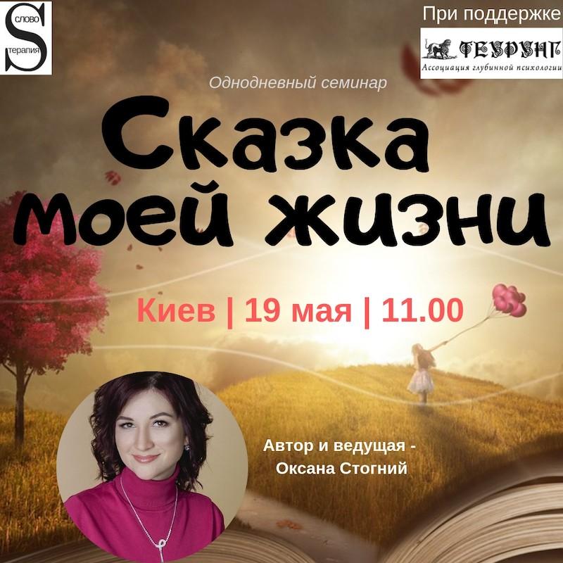 Киев. Cеминар «Сказка моей жизни»