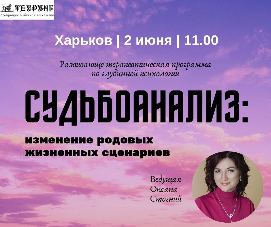 """""""Судьбоанализ"""" в Харькове"""