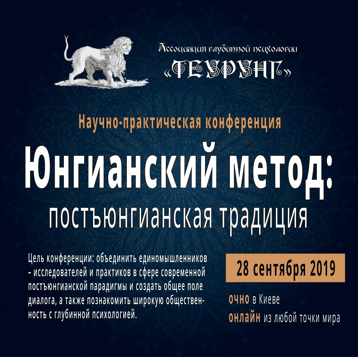 Научно-практическая конференция «Юнгианский метод: постъюнгианская традиция»