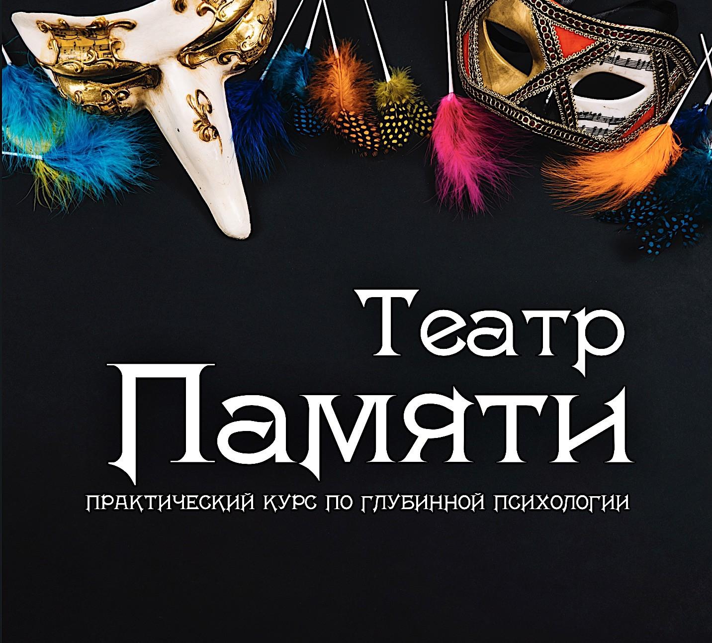 Театр Памяти. Практический курс по глубинной психологии