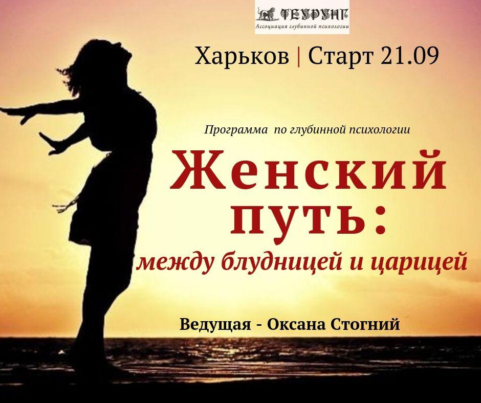 """Харьков. Программа """"Женский Путь"""""""