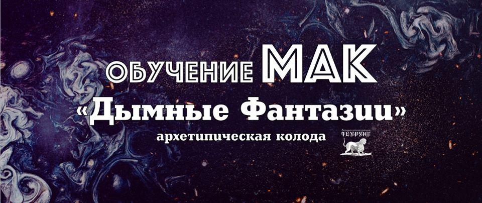 ОБУЧЕНИЕ АРХЕТИПИЧЕСКОЙ КОЛОДЕ МАК «ДЫМНЫЕ ФАНТАЗИИ». Харьков