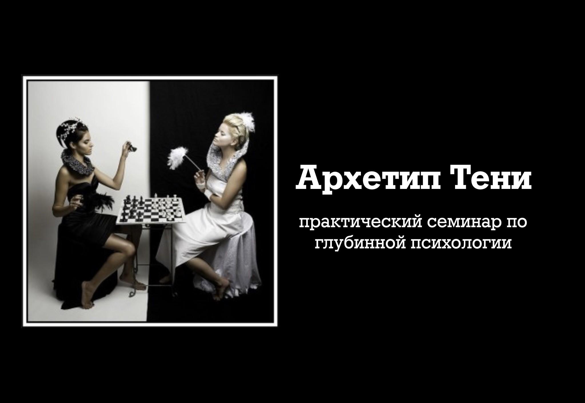 Киев. Архетип Тени. Практический семинар по глубинной психологии.