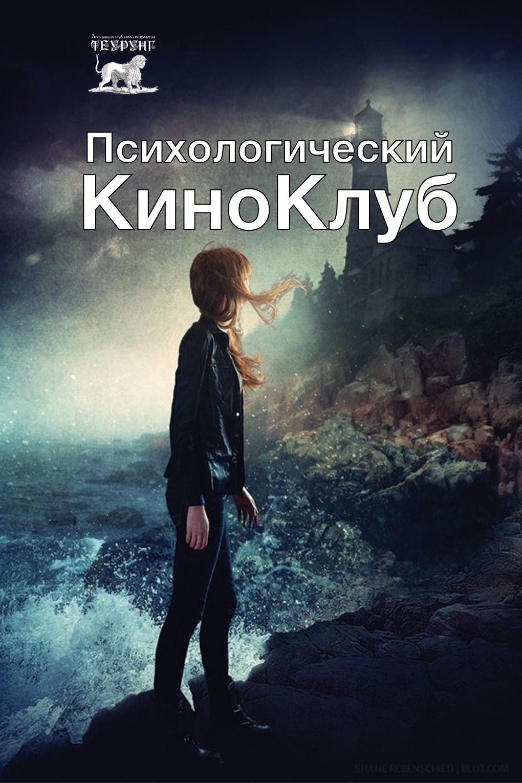 Киев. Психологический Киноклуб. Прощение любви