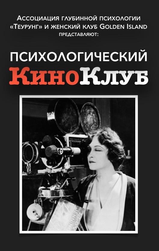 Психологический Киноклуб (Киев и прямая трансляция по всему миру)