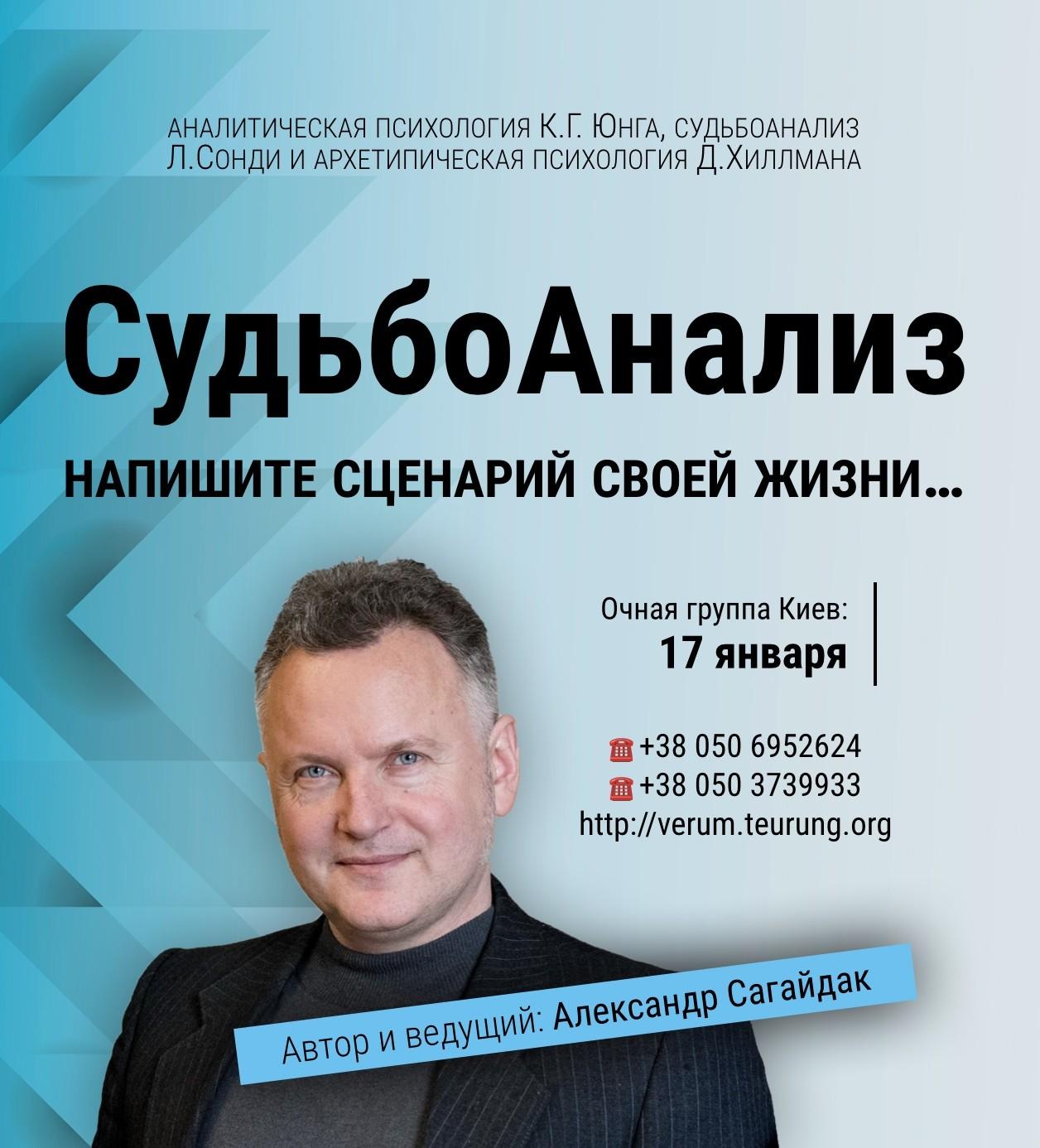 Набор Судьбоанализ Киев