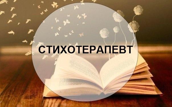 ВОЗМОЖНОСТИ МЕТОДА СТИХОТЕРАПИИ В КОНТЕКСТЕ ГЛУБИННОЙ ПСИХОЛОГИИ