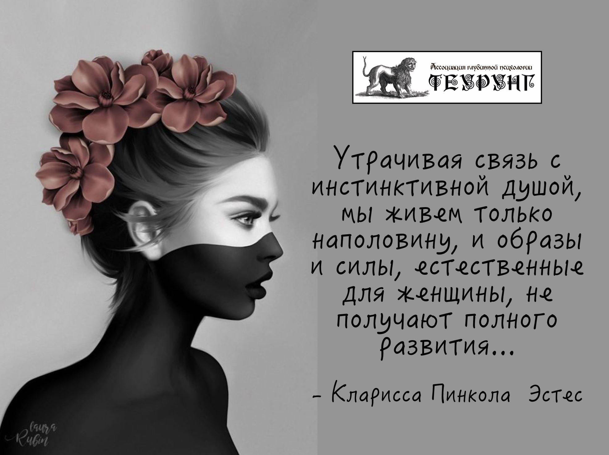 Киев. Архетипическая игра для женщин - Путь Героини