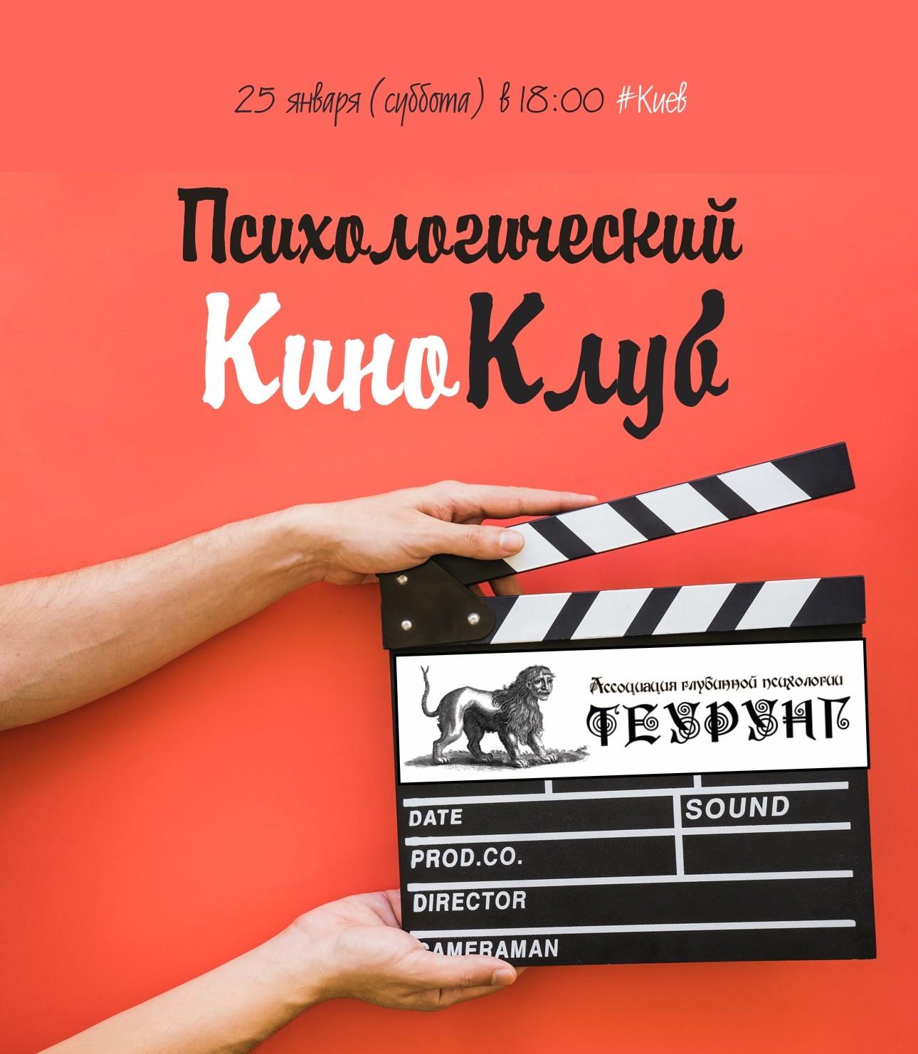"""Киев. Психологический Киноклуб. Тема: """"Танец Жизни"""""""
