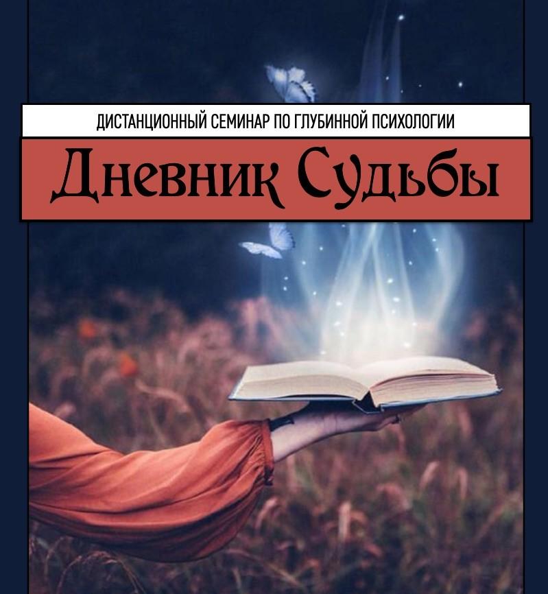 Дневник Судьбы. Дистанционный семинар по глубинной психологии
