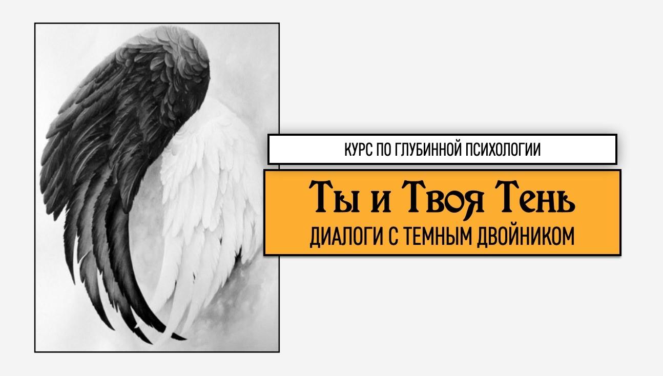 Дистанционный курс по работе с Архетипом Тени