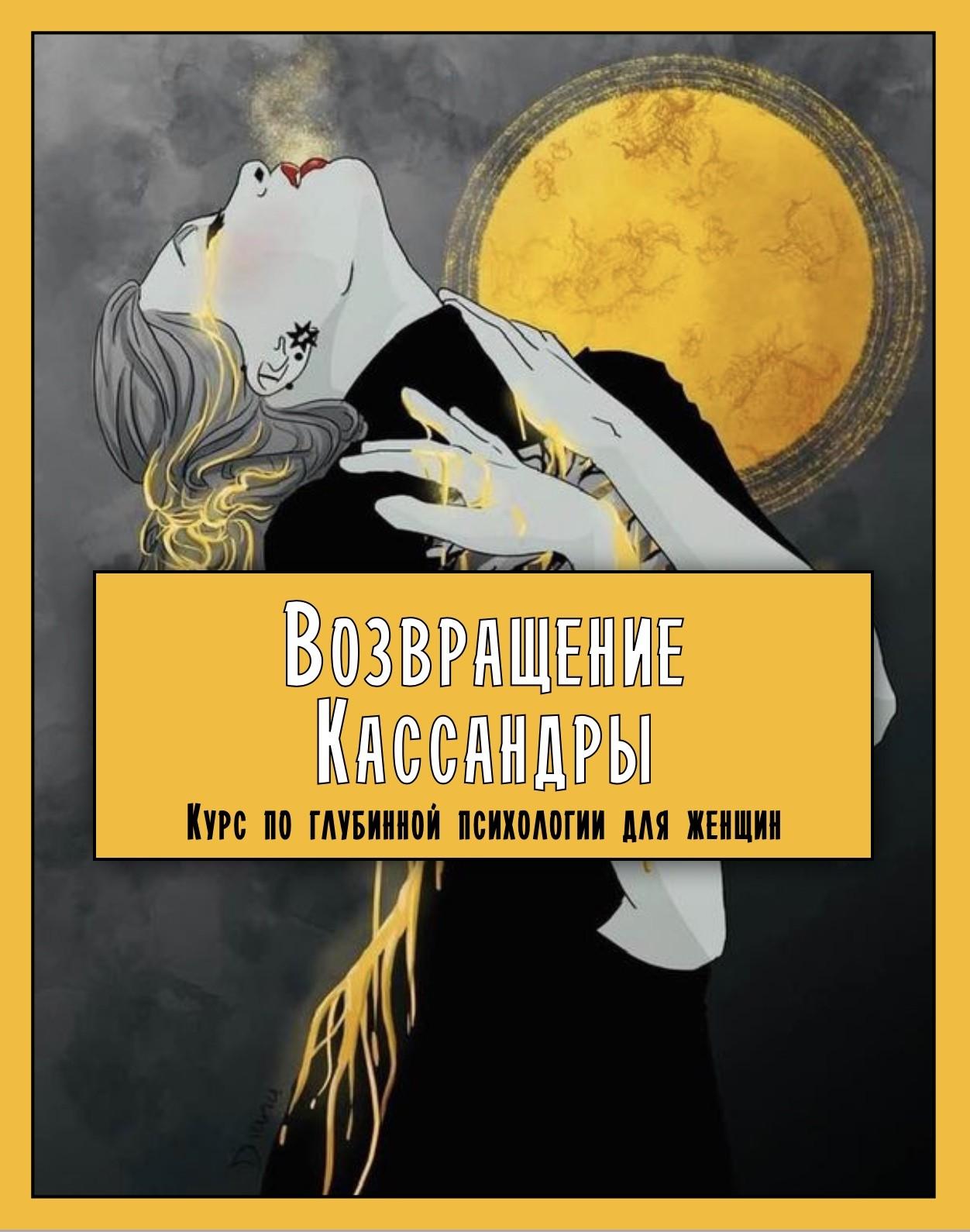 Киев. Возвращение Кассандры. Программа по глубинной психологии для женщин