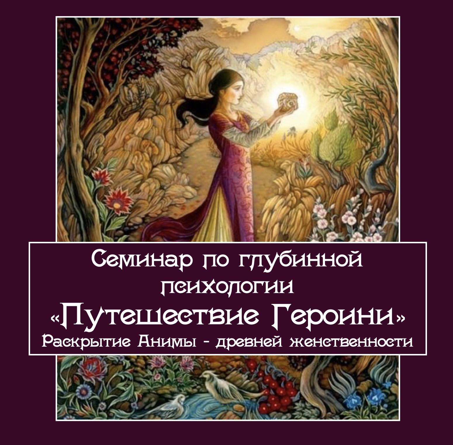 Киев. Cеминар по глубинной психологии «Путешествие героини»