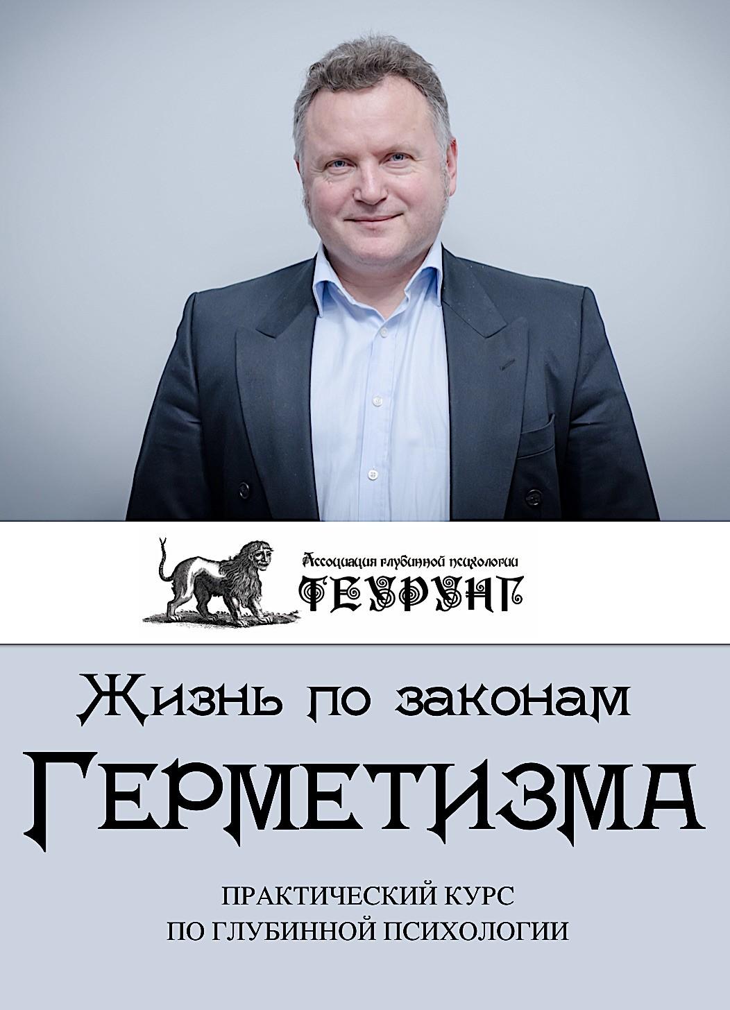 Киев. Жизнь по законам Герметизма. Программа по глубинной психологии.