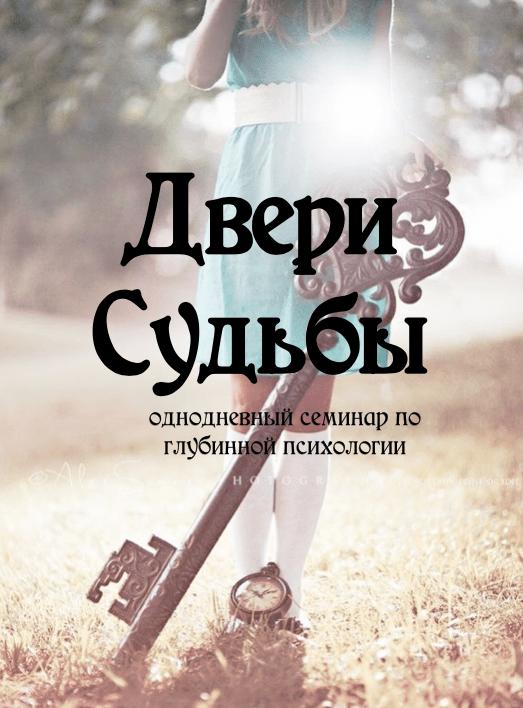 Киев. Семинар по глубинной психологии «Двери Судьбы»
