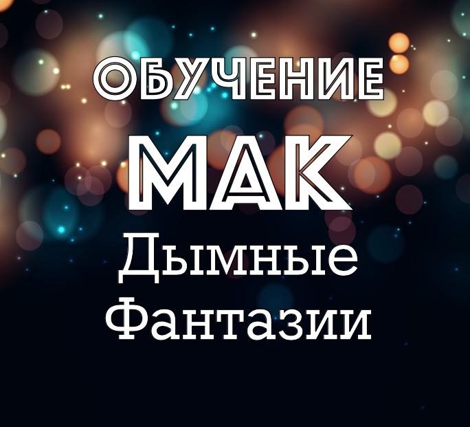 """Обучение МАК """"Дымные Фантазии"""""""