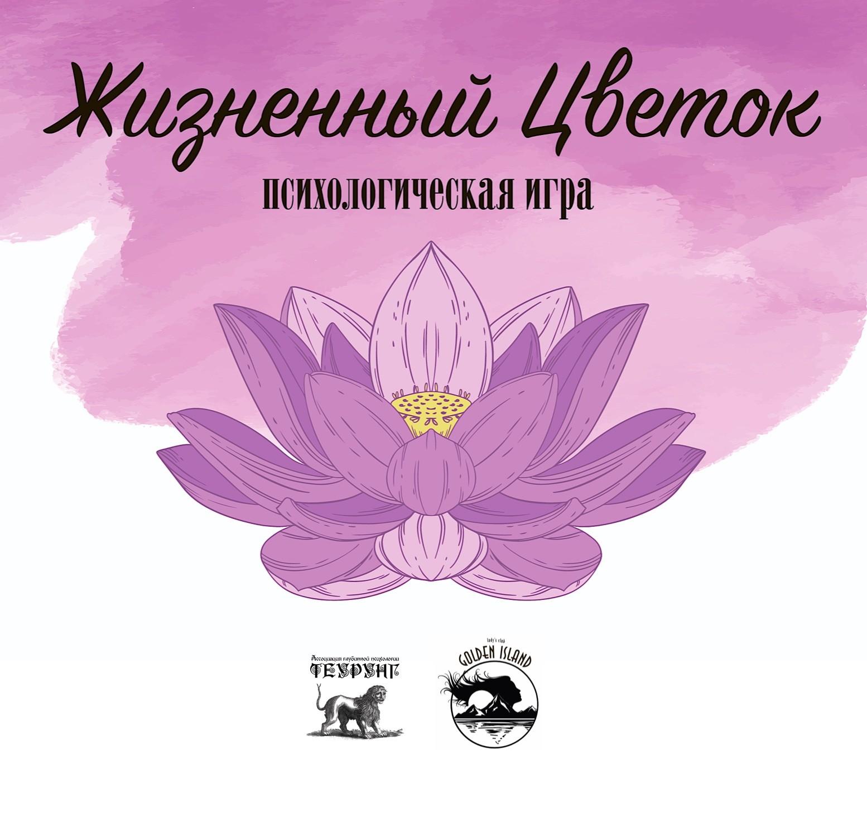 """Психологическая игра """"Жизненный Цветок"""""""