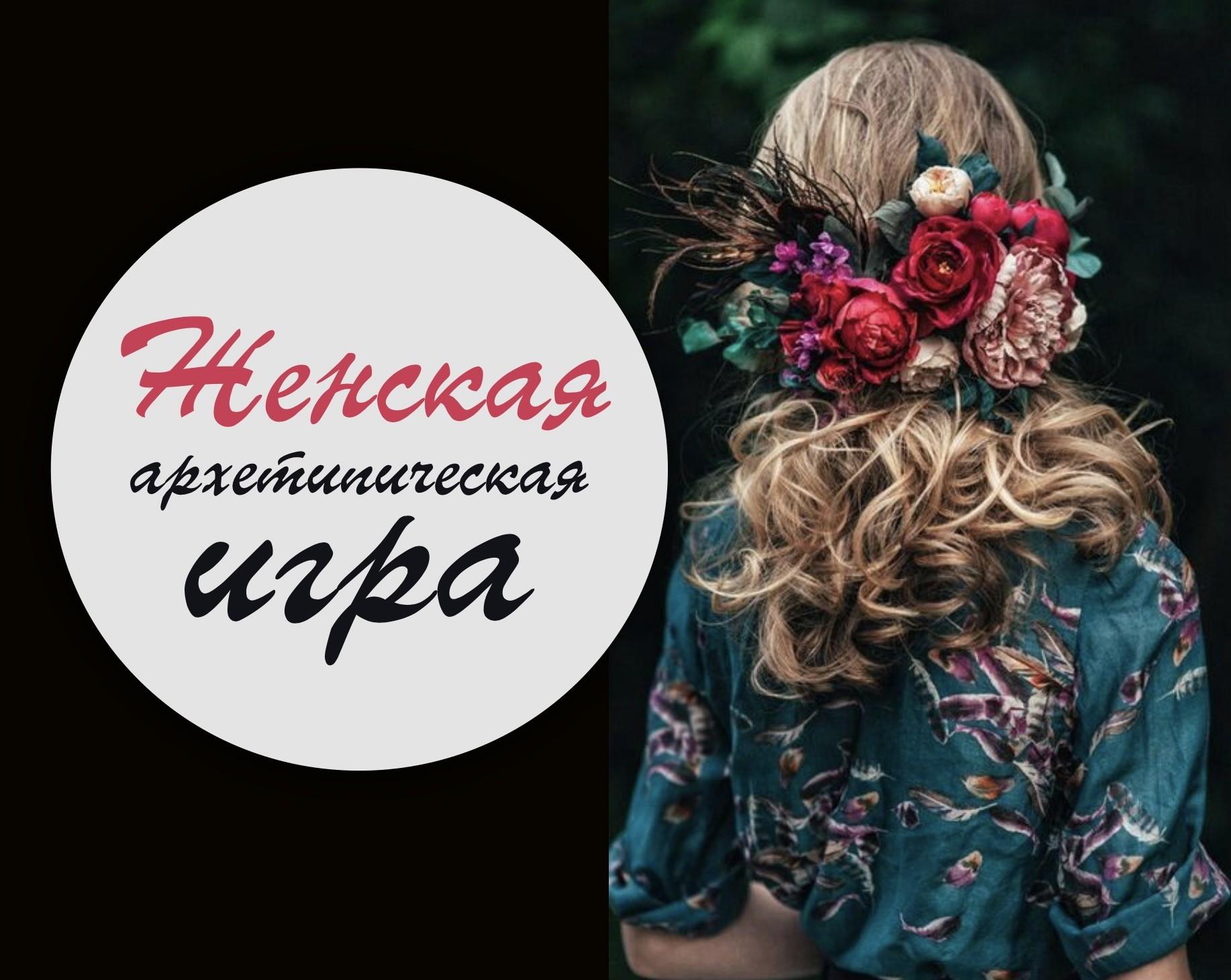 Киев. Архетипическая игра для женщин